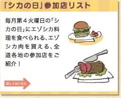 「シカの日」参加店リスト 毎月第4火曜日の「シカの日」にエゾシカ料理を食べられる、エゾシカ肉を買える、全道各地の参加店をご紹介