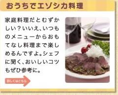 おうちでエゾシカ料理 家庭料理だとむずかしい?いいえ、いつものメニューからおもてなし料理まで楽しめるんですよ。シェフに聞く、おいしいコツもぜひ参考に。