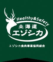 エゾシカ食肉事業協同組合