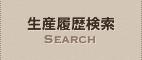 生産履歴検索